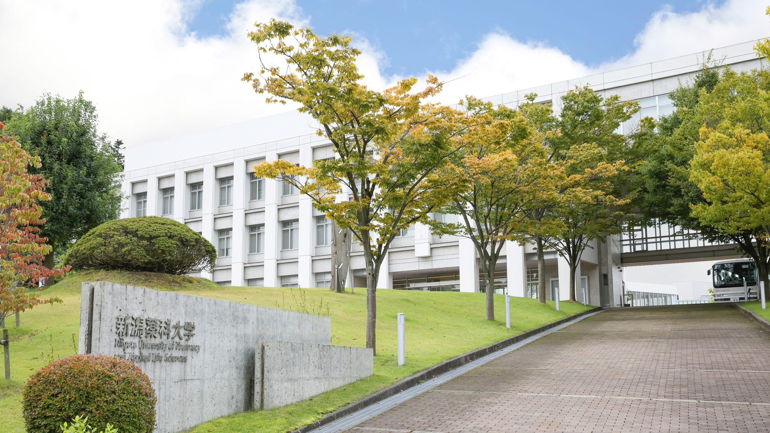 新潟薬科大学 新津キャンパス